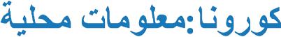 Arabisk overskrift
